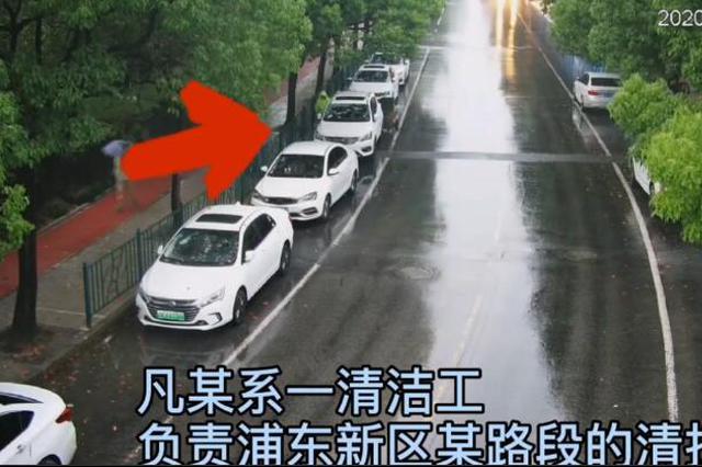 违停汽车影响清扫 上海清洁工扎破十余辆汽车轮胎获刑