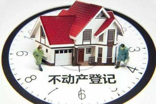 上海扩围不动产抵押登记不见面办理服务点 共计102个