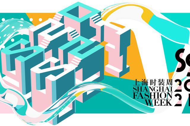 上海时装周将在严格疫情防控基础上 全面恢复线下运营