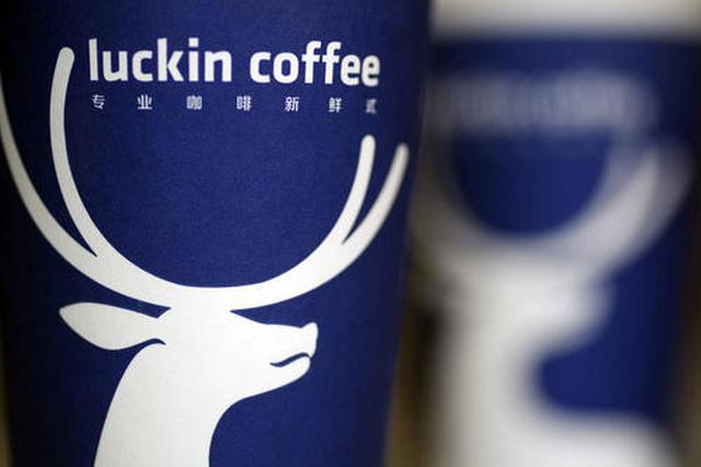 市场监管总局:对瑞幸咖啡等45家涉案公司处罚6100万