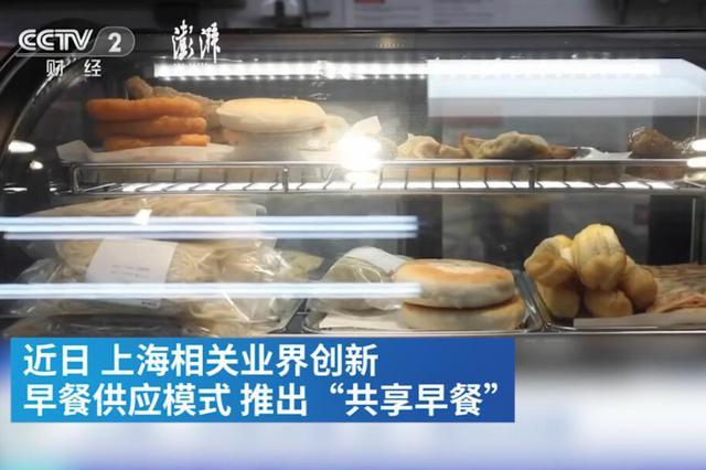 上海打造共享早餐模式 进一家门吃百家餐