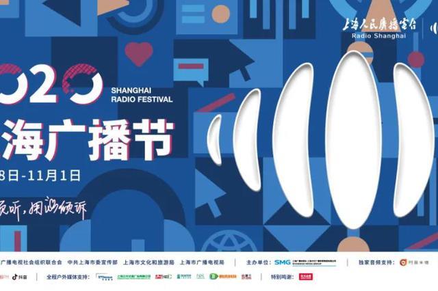 聚焦时代主题展现声音魅力 2020上海广播节金秋十月登陆申城