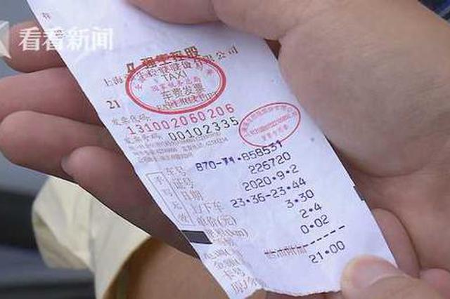 一名男子醉酒乘坐强生出租 错将21元车费付成2100块