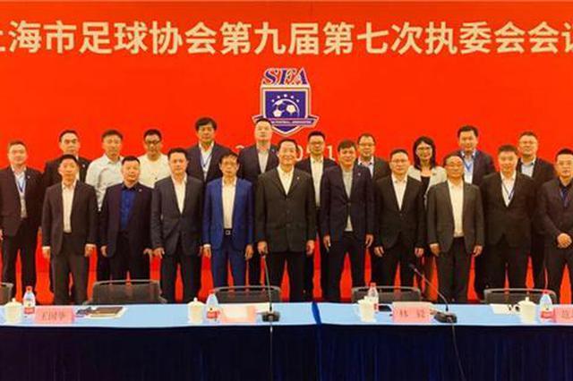 疫情之下积极应对 上海足协牵头申花上港组建全运队
