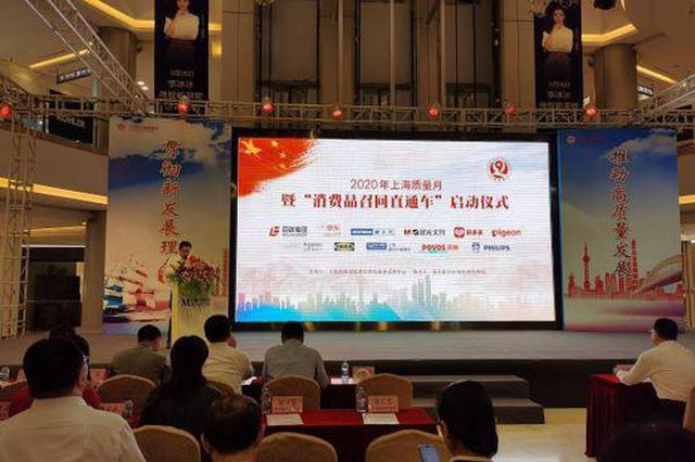 上海首试消费品召回直通车 最大限度减少缺陷产品流通时间