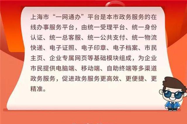 上海出台一网通办平台运行管理暂行办法 10月1日起施行