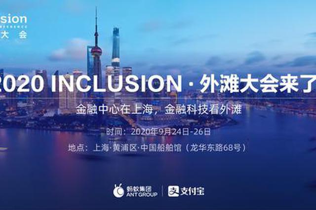 上海瞄准金融科技 构建有全球影响力的产业生态圈