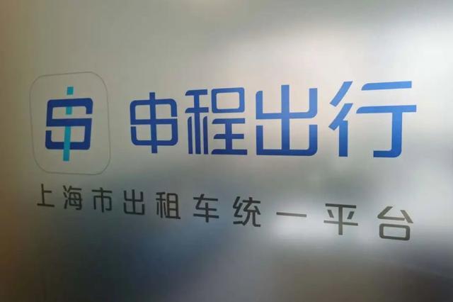 上海市出租车统一平台将于28日上线 推出一键叫车功能