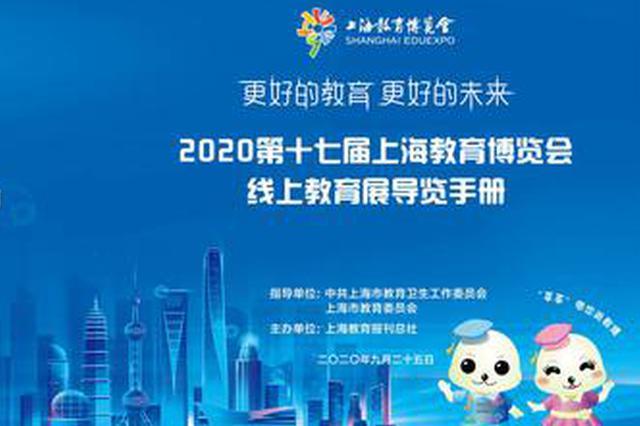 上海教博会首现全景虚拟展馆 电子地图一键直达好学校