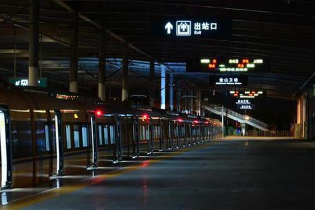 金山铁路列车十一期间开行方案公布 注意调整出行时间
