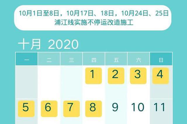 轨交浦江线将升级改造 这12个节假日临时实行单线往返运营