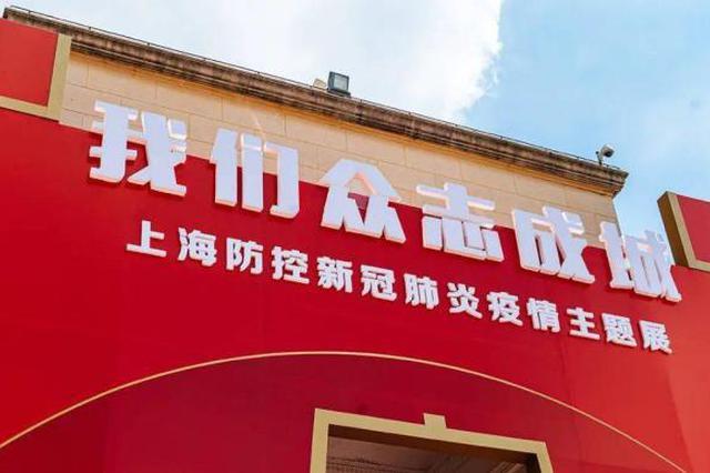 上海防控新冠肺炎疫情主题展览闭幕 吸引近10万人参观