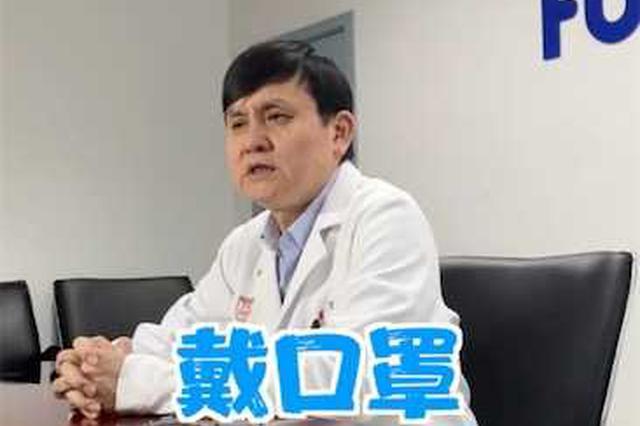 张文宏:国庆出游防护要做好 发烧持续三天要及时就医