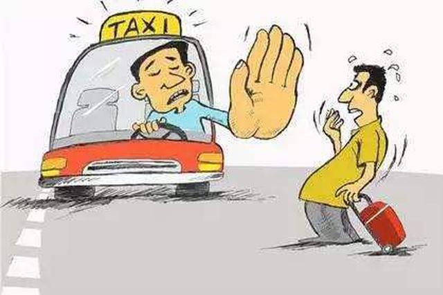 上海在外滩、豫园开展出租车整治 打击拒载绕道等行为