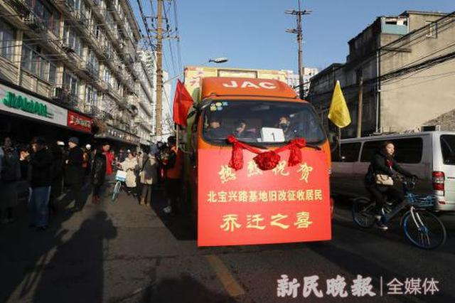上海将完成旧改281万平方米 14万户居民从此改善居住条件