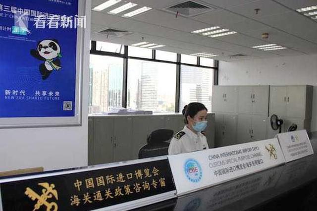 上海海关今年设立进博会专窗 进博会首票展品顺利通关