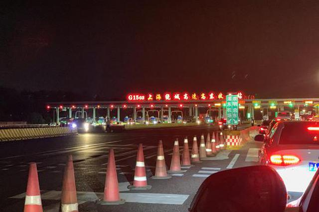 记者亲历国庆前夕上海出城:走G40到江苏启东 缓而有序