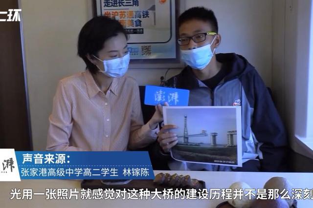 高中生用定格照片记录沪苏通长江公铁大桥建设