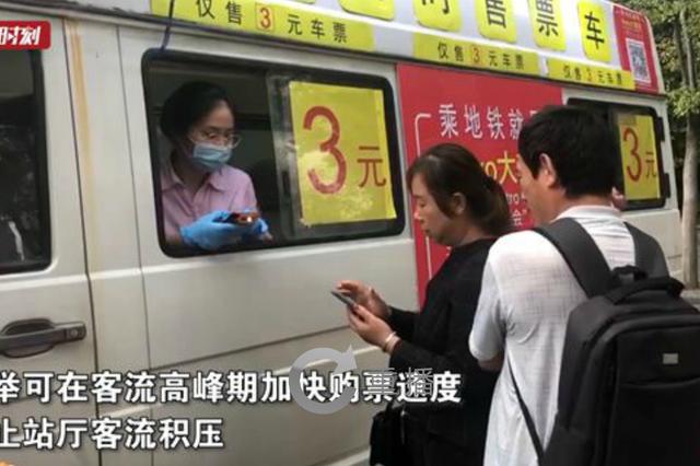 上海地铁首推站外售票车 站外购票不进站也能买到票