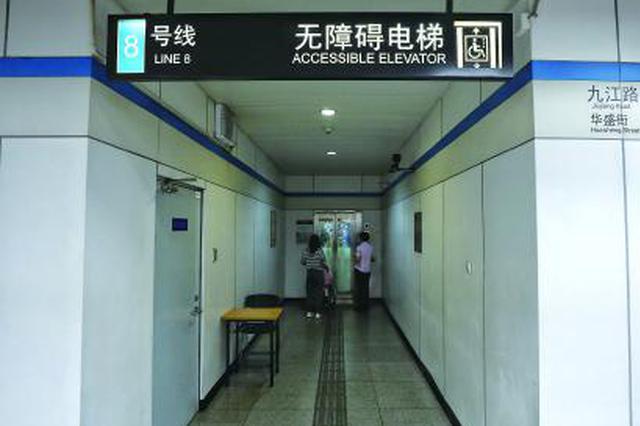 上海轨交新一轮无障碍建设三年行动计划启动