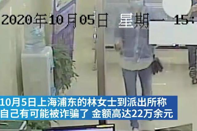 沪一女子险被假冒客服骗22万:以退货为由窃取银行账户