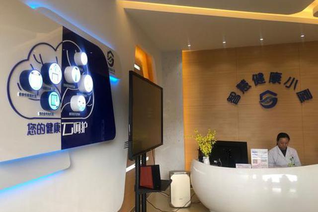 上海建成195家智慧健康驿站 老年人可自评认知障碍
