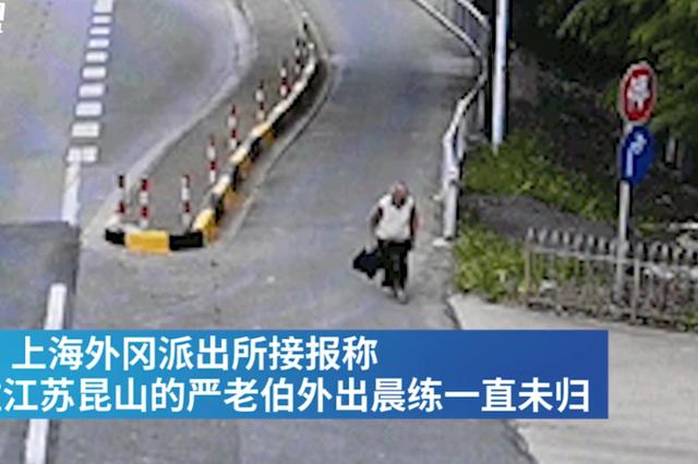 九旬老人外出晨练迷路 走失22小时横跨沪苏
