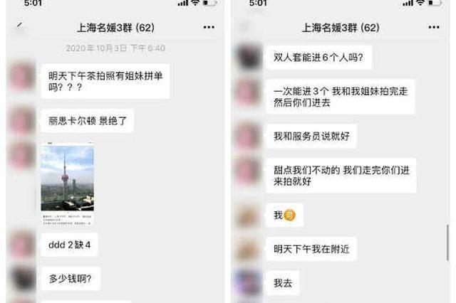 上海丽思卡尔顿和宝格丽酒店回应网传名媛拼单:未发现