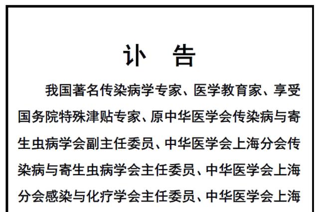 中国著名传染病学专家徐肇玥教授逝世 享年98岁