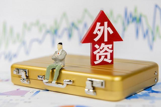 上海1-8月外商直接投资138.8亿美元 同比增长5.9%