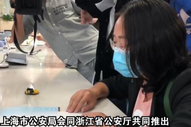 上海首例跨省市户口网上迁移办理完成