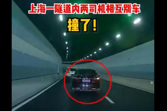 沪龙耀路隧道内两司机别车碰撞 一人刑拘一人行政拘留