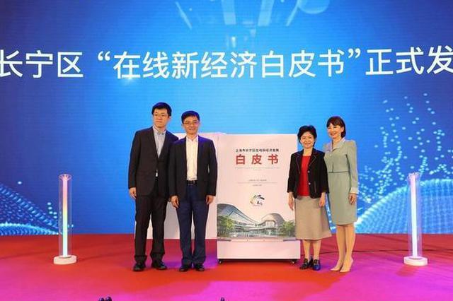 上海在线新经济成稳增长新动能 上半年在线零售额1227亿