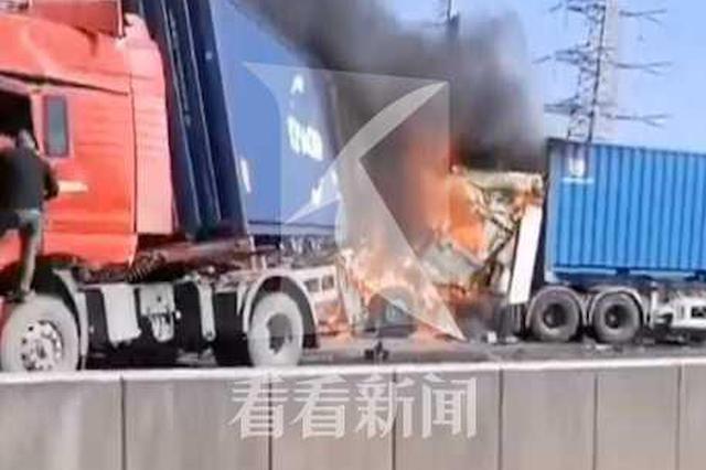 外环6辆集卡追尾现场燃起大火 事故致3人受伤