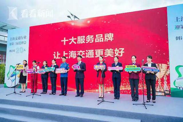 上海交通行业举行迎第三届进博会倒计时20天活动