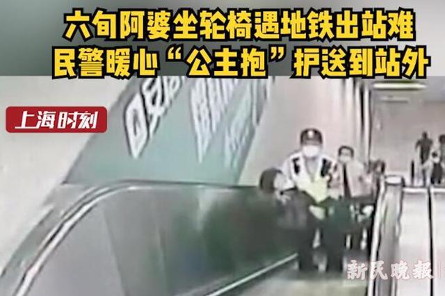 六旬阿婆腿脚不便出站难 上海轨交民警公主抱暖心护送