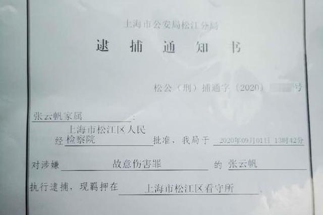 姐夫炒股亏1100万元 上海律师助姐姐取证被控故意伤害