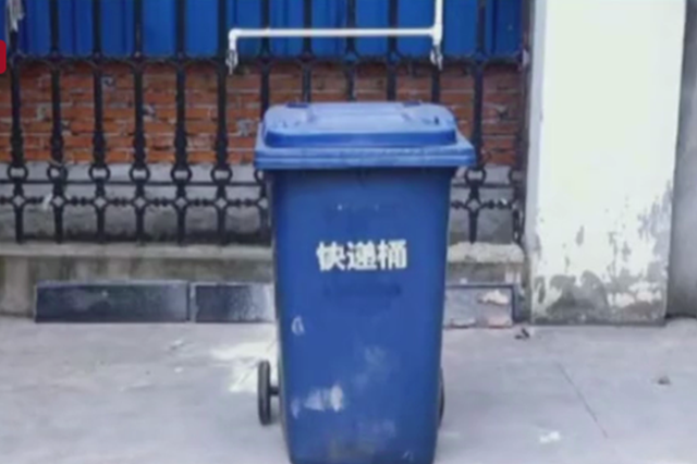 快递桶误当垃圾桶 上海一企业万元快递被老人当废品拿走