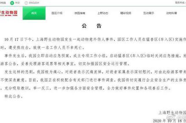 上海野生动物园发生熊伤人事件 一名工作人员不幸死亡