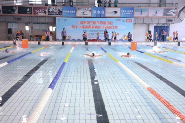 第16届美再晨青少年游泳比赛开赛 200余名青少年参加