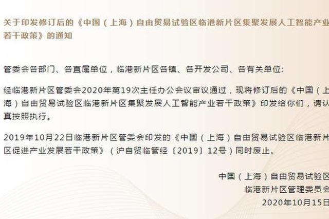 上海临港新片区推新政:加快发展人工智能 扶持资金最高1亿
