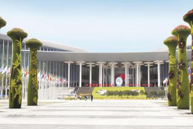 上海市政府发布三项通告 确保进口博览会期间安全管理