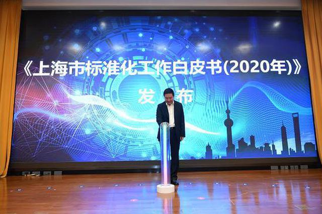 上海首次发布标准化工作白皮书 多项创新实践领跑全国
