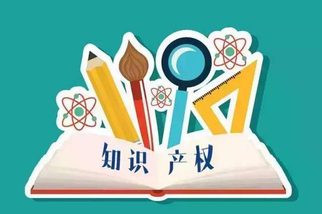 第二届上海知识产权创新奖颁布 获奖单位涵盖多个领域