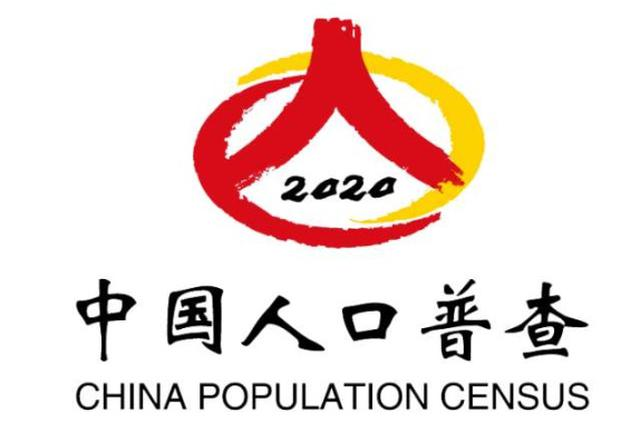 第七次全国人口普查11月1日零点开始 首次采集公民身份号码