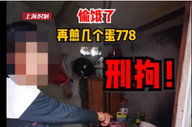 男子入室盗窃偷饿了煎4个荷包蛋吃 饭后骑自行车逃离