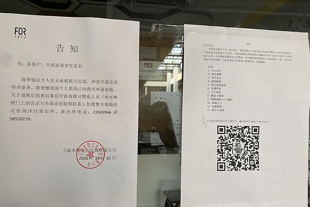 上海早教机构半部论语忽然关停 9月还在促销卖课