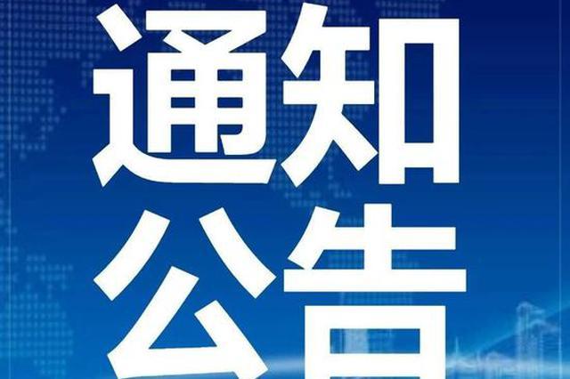 上海市政府发布通告 加强进博会期间安全管理