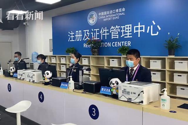 第三届进博会注册及证件管理中心今天启用