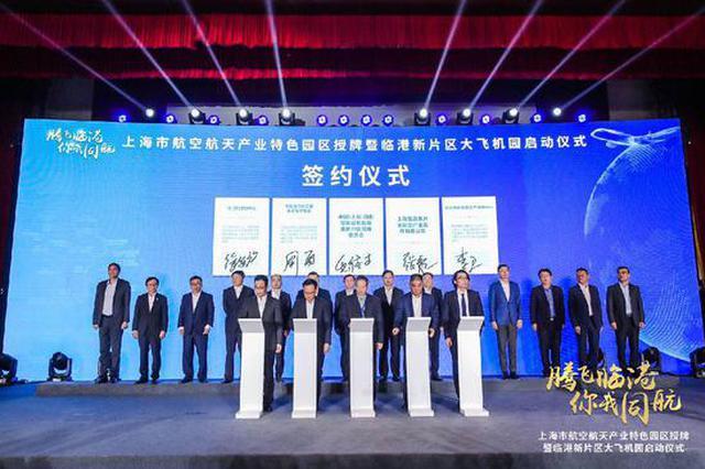 临港新片区大飞机园正式启动 打造千亿级航空产业集群
